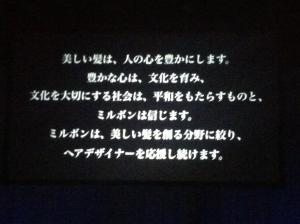 美容室 東戸塚 エムスラッシュ