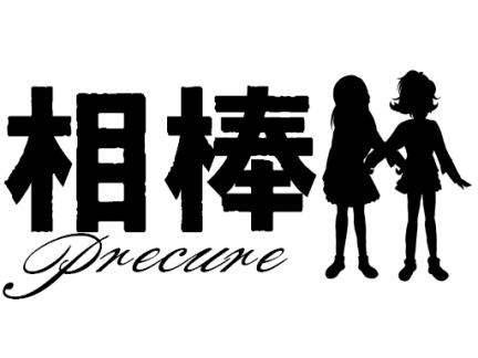 ブログ用 相棒(黒字)(MS-SMILE)