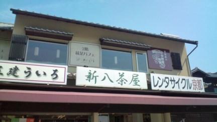 004 新八茶屋Re