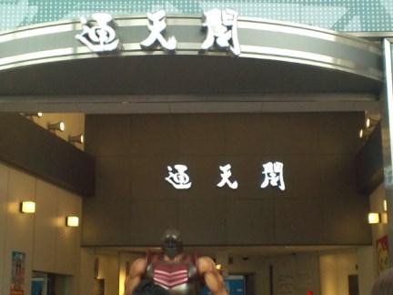 006 通天閣入口