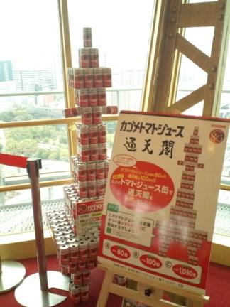 008 トマトジュース通天閣