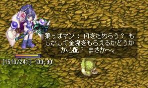 葉っぱマンその1