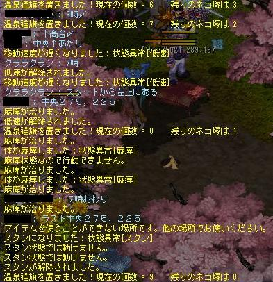 イベの会話