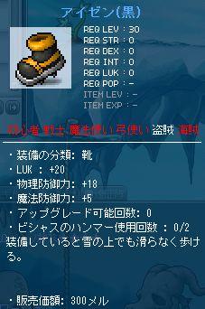 MapleStory 2012-03-11 23-06-42-28