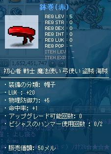 MapleStory 2012-03-11 23-06-33-92