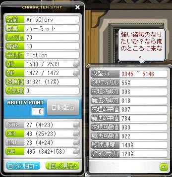 MapleStory 2012-03-21 22-14-43-15