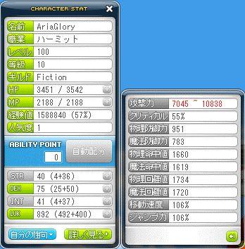 MapleStory 2012-03-23 04-35-33-56