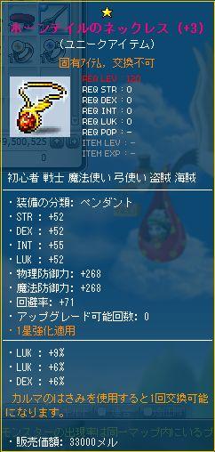 MapleStory 2012-03-23 04-35-57-75