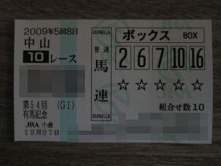 ありまきねん2009