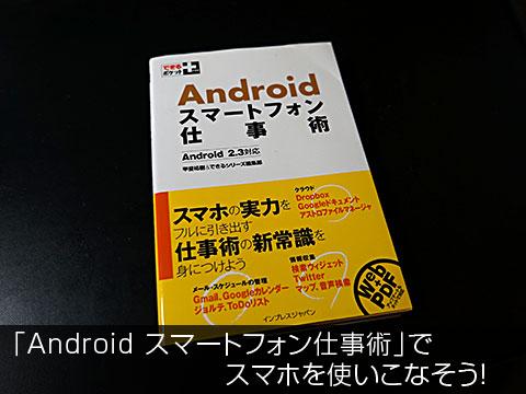 Androidsmartphoneshigoto_TOP.jpg