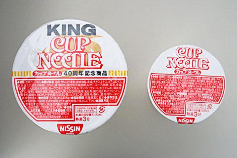 KINGcup_01.jpg