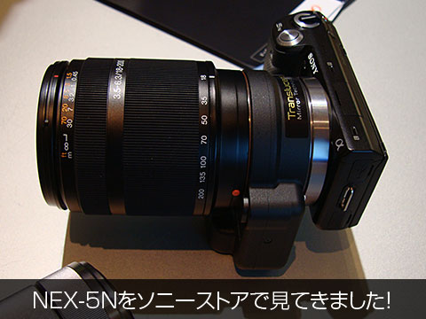 NEX-5N_title.jpg