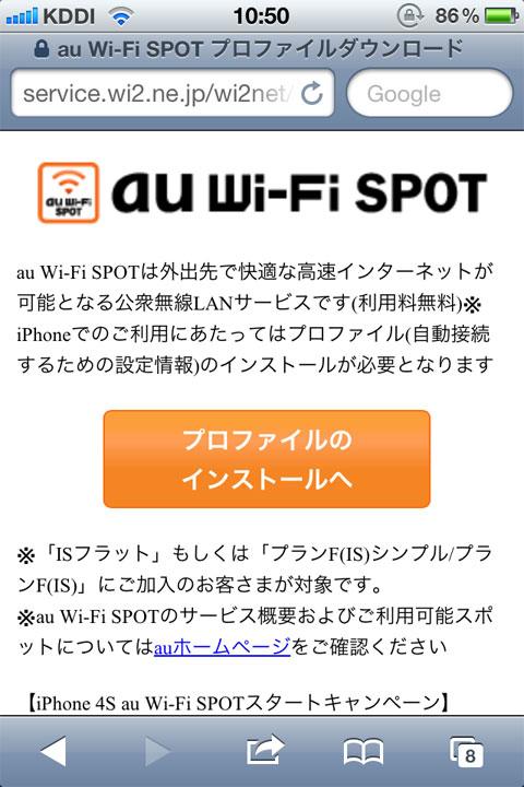 auWiFi_02.jpg