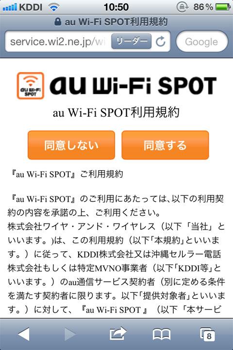 auWiFi_03.jpg