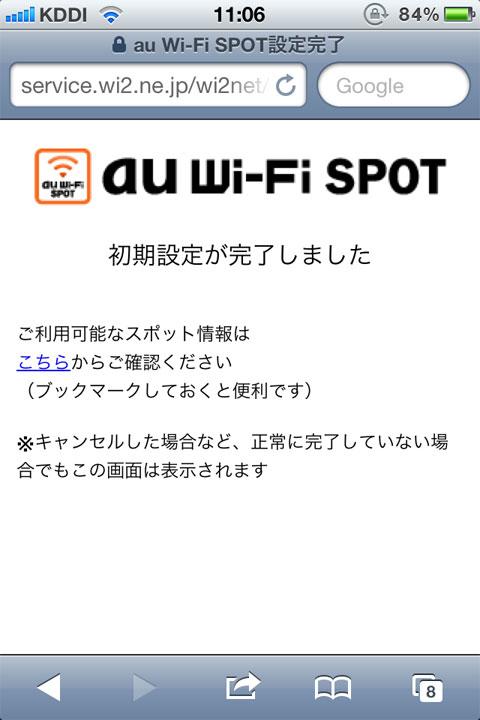 auWiFi_05.jpg
