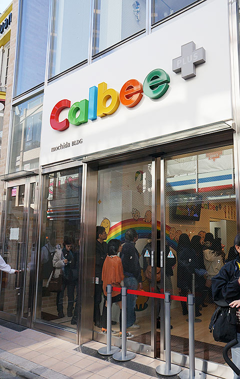 calbee_entrance.jpg