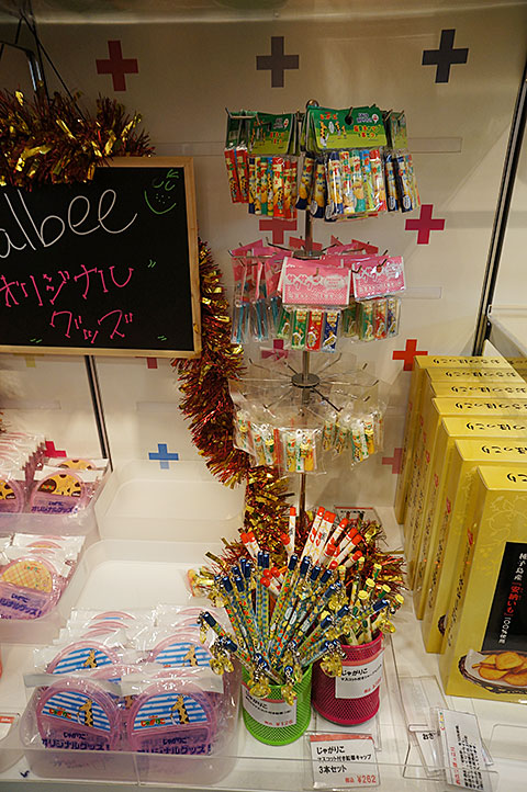 calbee_goods01.jpg