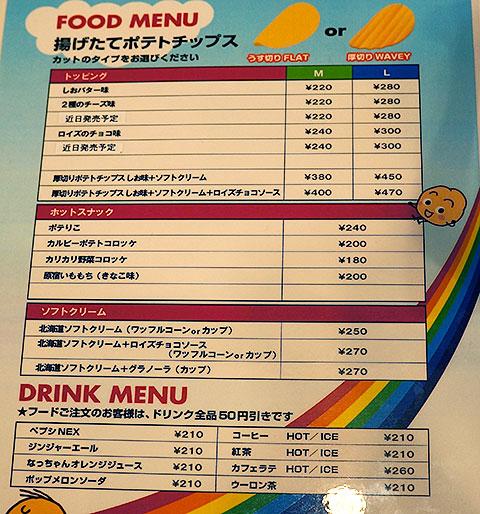 calbee_menu.jpg