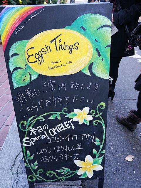 eggsn_kanban.jpg