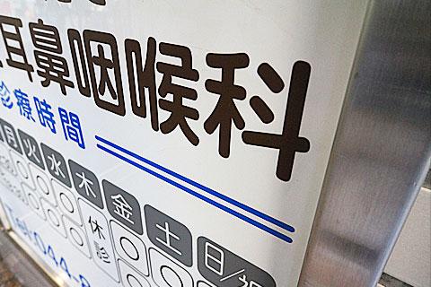 influenza_jibika.jpg