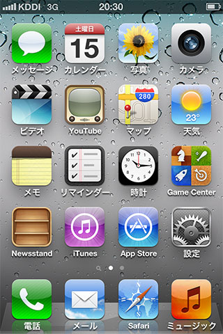 iphone_home1.jpg