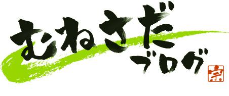 munesadablog_logo.jpg