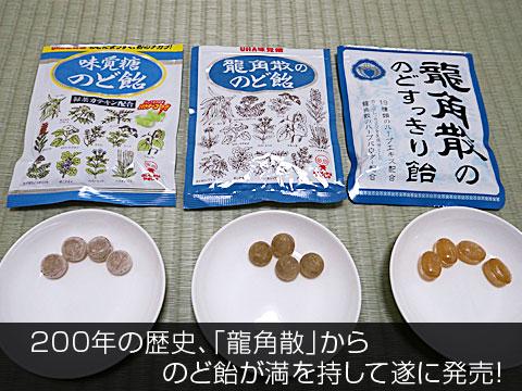 ryukakusan_TOP2.jpg
