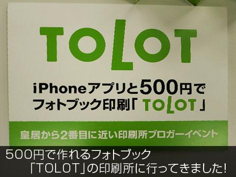 tolot_TOP.jpg