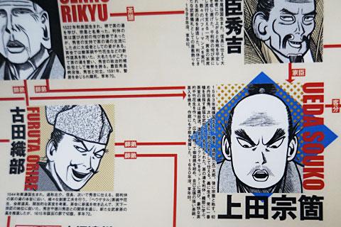 uedasouko_02.jpg