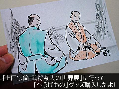 uedasouko_TOP.jpg