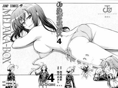 めだかボックス4巻表紙02