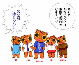 熱いぞ!猫ヶ谷1巻表紙03
