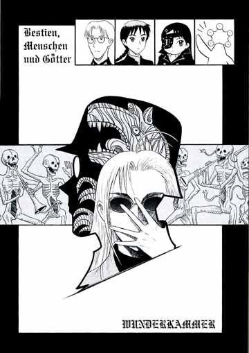 ヴンダーカンマー第2巻表紙05