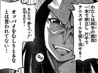 任侠姫レイラ第25話10