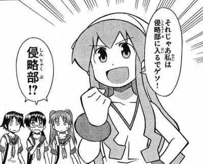 イカ娘165話03