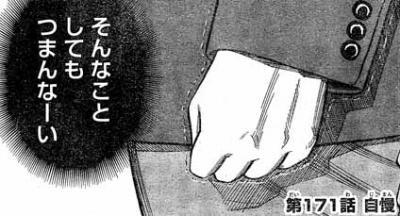 ANGELVOICE第171話01