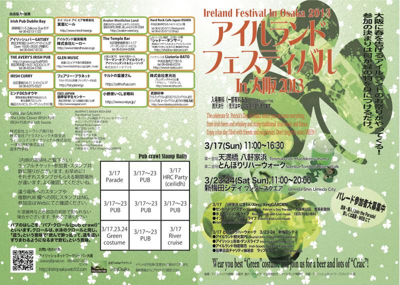 2013アイルランドフェスティバin大阪