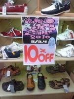 高槻にある商店街の靴屋さん(笑)