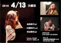 フライヤー13ベース2010-04-13vo小柳淳子g村山義光p生田幸子
