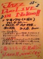 フライヤー猫ライブ2010-04-17vo三田裕子g村山義光