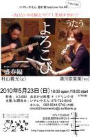 フライヤー2010-05-23 いやいやえんvo森川奈菜美g村山義光