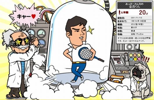 Baidu IME_2013-6-9_7-20-21