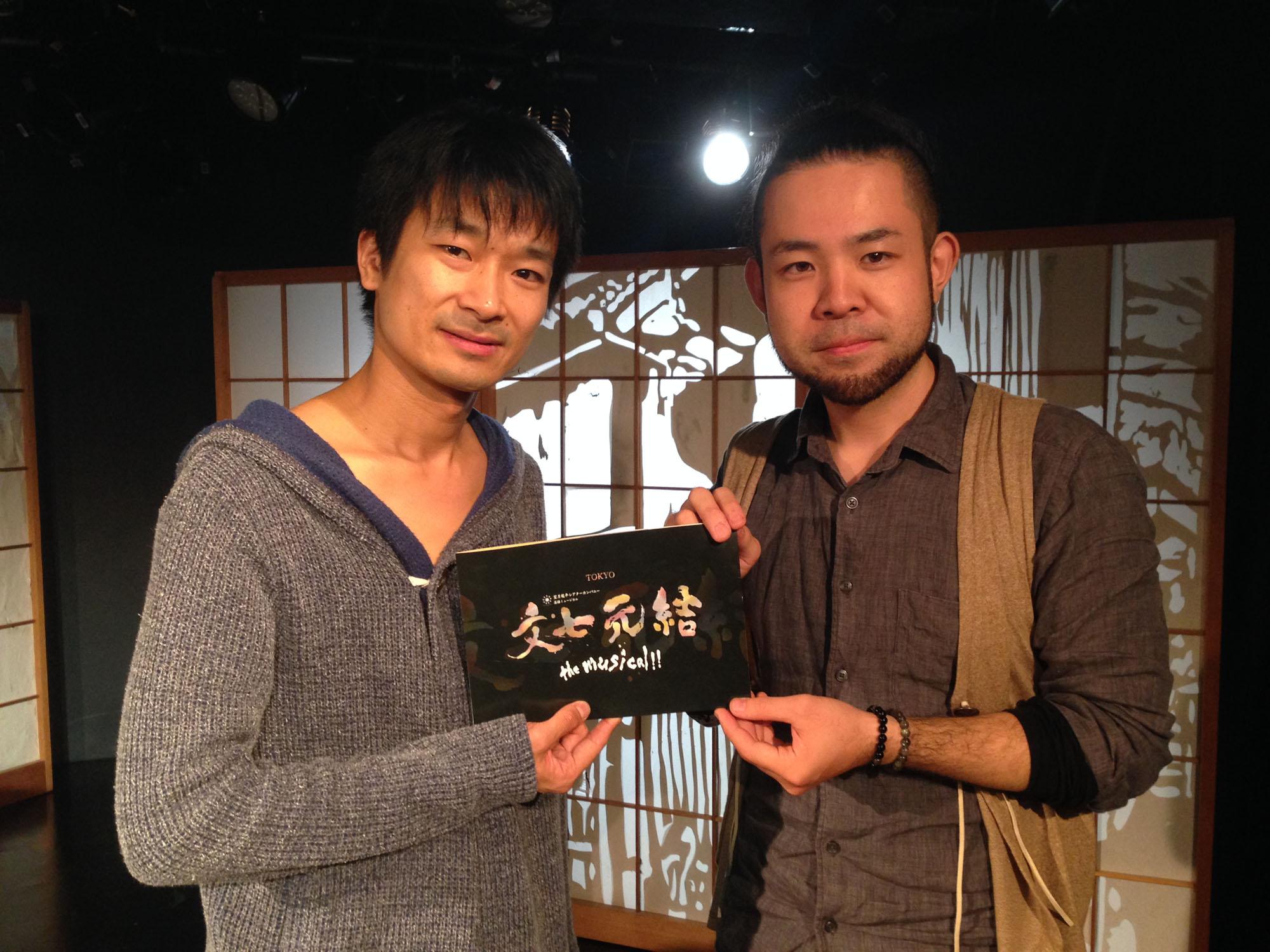 『文七元結 the musical !!』 望月龍平氏と撮影 パンフレット題字:遠藤夕幻
