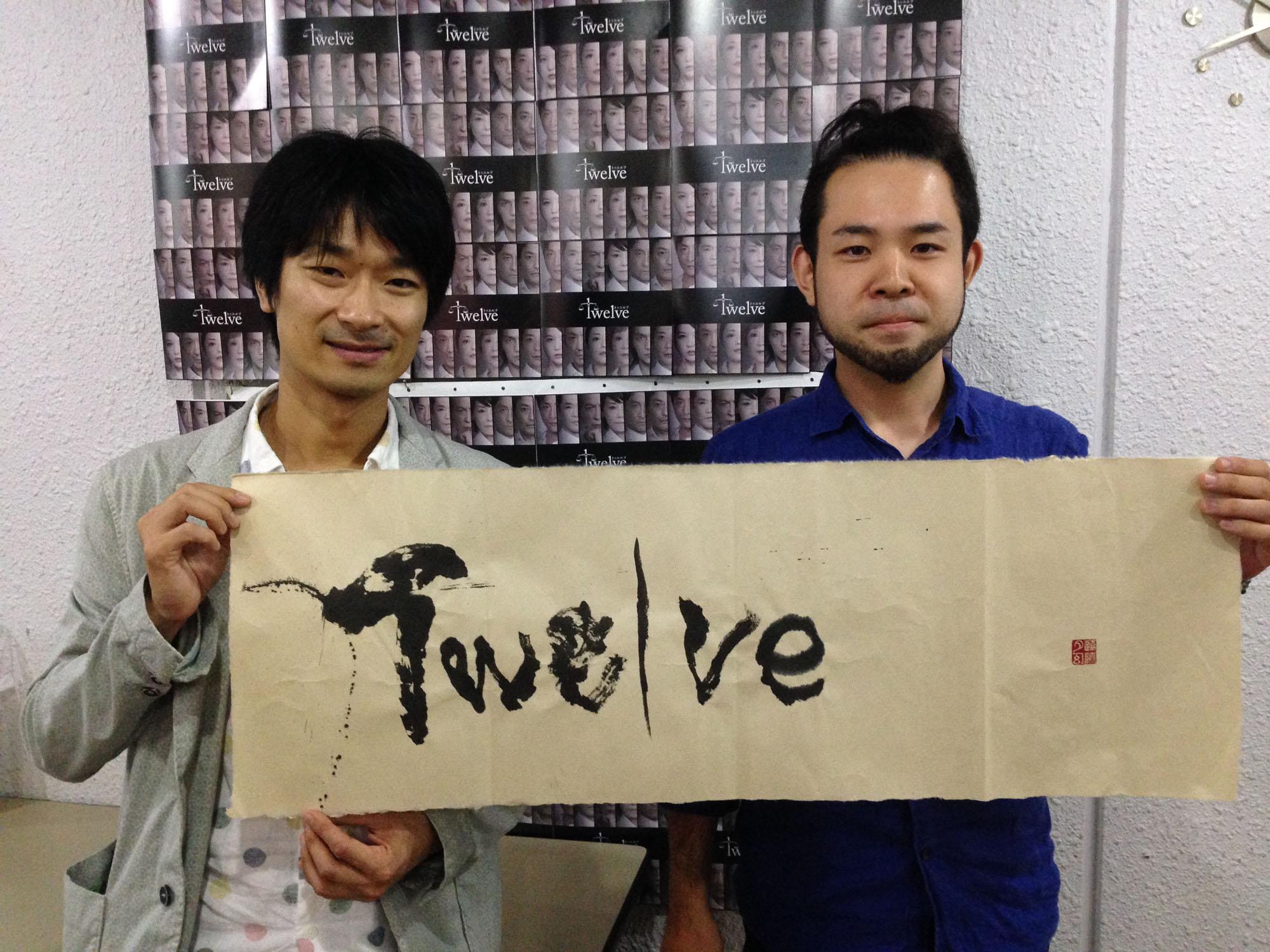 書作品:『Twelve』 望月龍平&遠藤夕幻 青山円形劇場にて