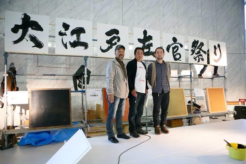 『大江戸左官祭り』(晴海トリトン) 書:遠藤夕幻 写真撮影:林建次4