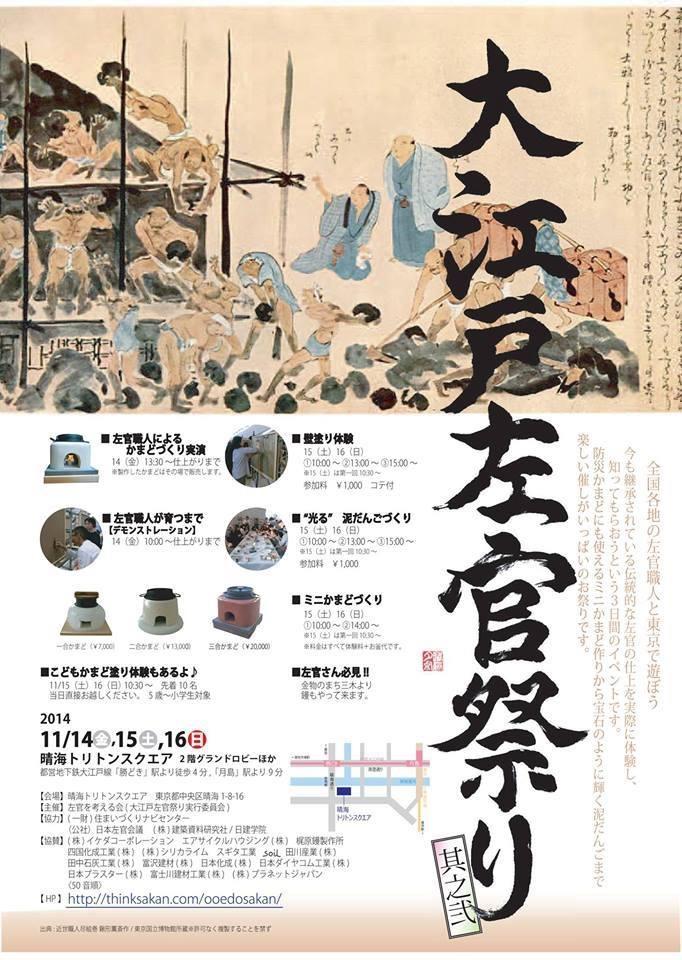 大江戸左官祭り チラシ 題字:遠藤夕幻