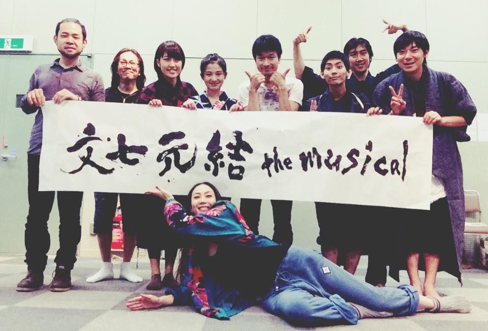 『文七元結 the musical !!』 舞台稽古 by 望月龍平シアターカンパニー 書:遠藤夕幻