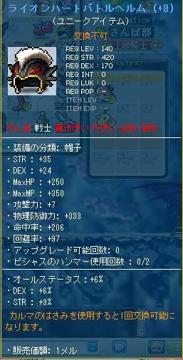 Maple004
