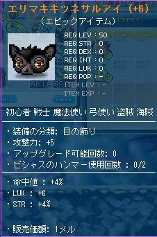 Maple006