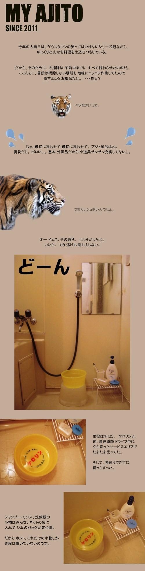 ohuro1.jpg